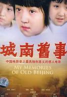 Мои воспоминания о старом Пекине (1983)