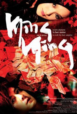 Постер фильма Нана в бегах (2006)