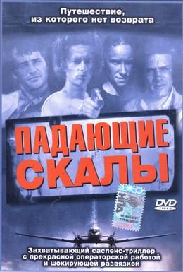 Постер фильма Падающие скалы (2000)