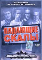 Падающие скалы (2000)