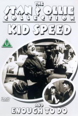 Постер фильма Дел невпроворот (1926)