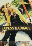 Лишний багаж (1997)