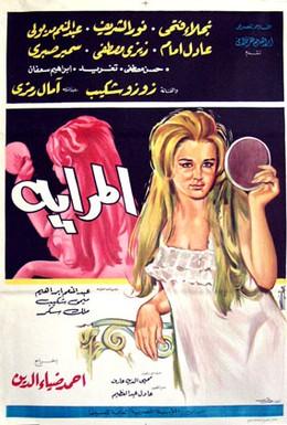 Постер фильма Зеркало (1970)