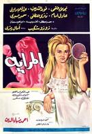 Зеркало (1970)