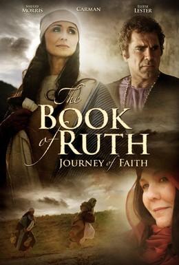 Постер фильма Книга Руфь: Путь веры (2009)