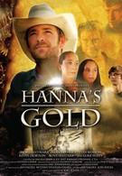 Золото Ханны (2010)