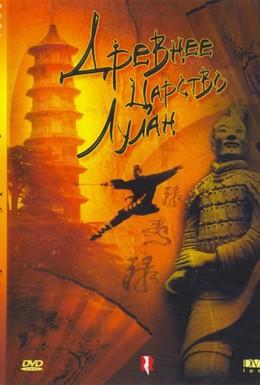 Постер фильма Древнее царство Лулан (1995)