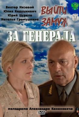 Постер фильма Выйти замуж за генерала (2011)