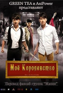 Постер фильма Мое королевство (2011)