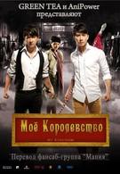 Мое королевство (2011)