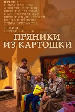 Постер фильма Пряники из картошки (2011)