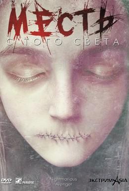 Постер фильма Месть с того света (2000)