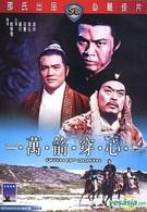 Смертельная клятва (1971)