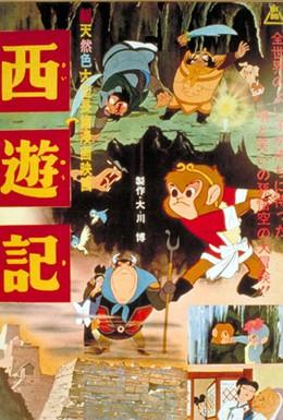 Постер фильма Путешествие на запад (1960)