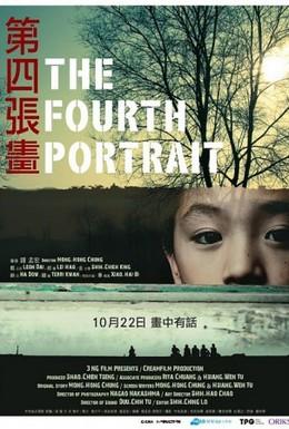 Постер фильма Четвертый портрет (2010)