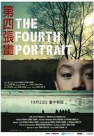 Четвертый портрет (2010)