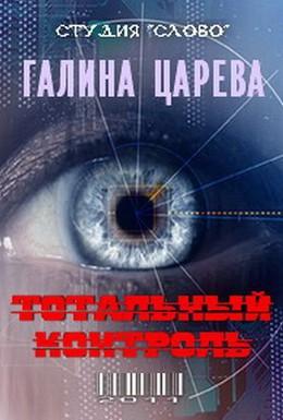 Постер фильма Тотальный контроль (2011)