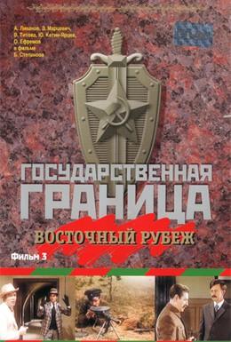 Постер фильма Государственная граница. Фильм 3. Восточный рубеж (1982)