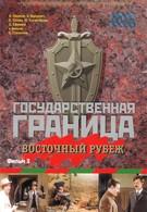 Государственная граница. Фильм 3. Восточный рубеж (1981)