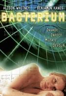 Бактерия (2006)