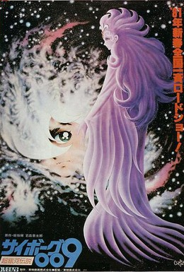 Постер фильма Киборг 009: Легенда о супергалактике (1980)