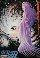 Киборг 009: Легенда о супергалактике (1980)