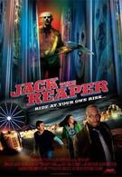 Джек Жнец (2011)