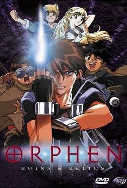 Постер фильма Волшебник Орфен (1998)