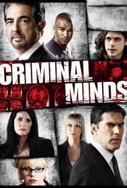 Постер фильма Мыслить как преступник (2011)