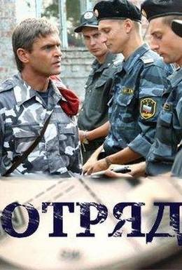 Постер фильма Отряд (2008)