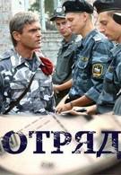 Отряд (2008)
