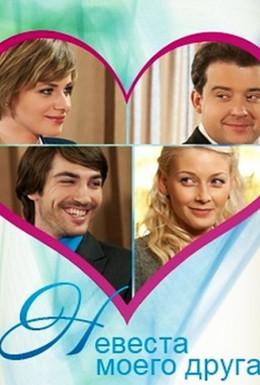 Постер фильма Невеста моего друга (2012)