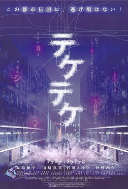 Постер фильма Цок-цок (2009)