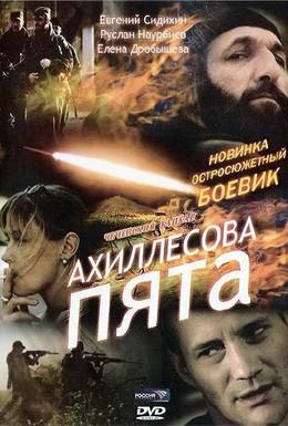 Постер фильма Ахиллесова пята (2006)