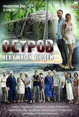 Постер фильма Остров ненужных людей (2011)