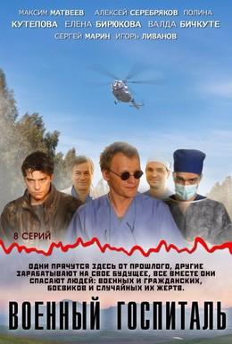 Кадры из фильма смотреть военный госпиталь онлайн 2012