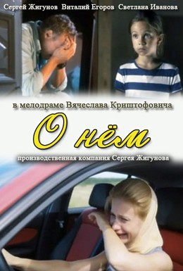 Постер фильма О нем (2012)