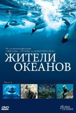 Постер фильма Жители океанов (2011)