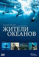Жители океанов (2011)
