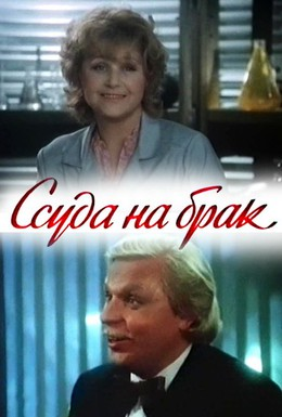 Постер фильма Ссуда на брак (1987)