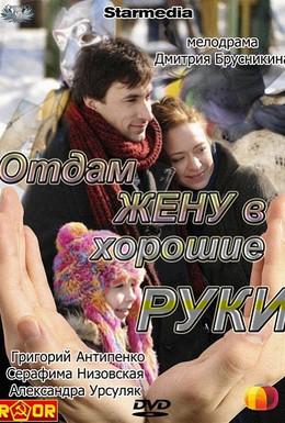 Постер фильма Отдам жену в хорошие руки (2012)