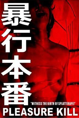 Постер фильма Наслаждение убивать (1987)