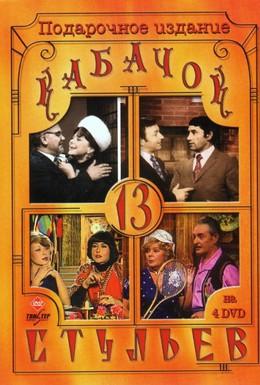 Постер фильма Кабачок 13 стульев (1966)