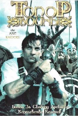 Постер фильма Топор войны (2007)