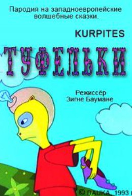 Постер фильма Туфельки (1993)
