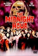В полночный час (1985)