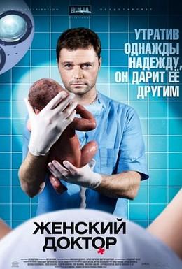 Постер фильма Женский доктор (2012)