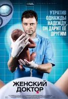 Женский доктор (2012)