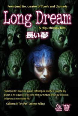 Постер фильма Долгий сон (2000)