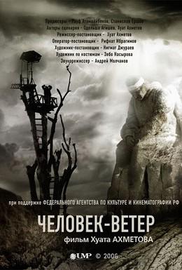 Постер фильма Человек-ветер (2007)